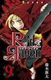 Red Raven 9巻 (デジタル版ガンガンコミックス)