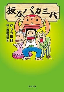 板谷バカ三代 「板谷バカ三代」シリーズ (角川文庫)