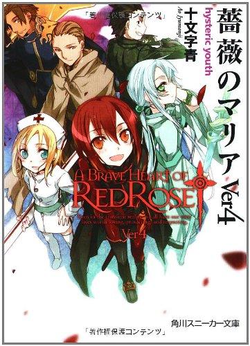薔薇のマリア Ver4    hysteric youth (角川スニーカー文庫)の詳細を見る