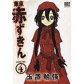 東京赤ずきん 4 (バーズコミックス)
