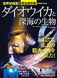 ダイオウイカと深海の生物