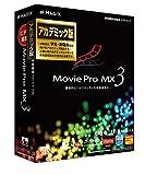 Movie Pro MX3 アカデミック版