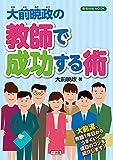大前暁政の教師で成功する術 (教育技術MOOK) 画像