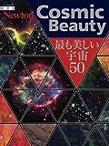 Cosmic Beauty―最も美しい宇宙50 (ニュートンムック Newton別冊)