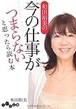 和田裕美の今の仕事がつまらないと思ったら読む本 (だいわ文庫)