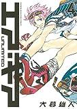エア・ギア UNLIMITED(4) (週刊少年マガジンコミックス)