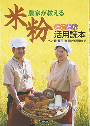 農家が教える 米粉とことん活用読本: パン・麺・菓子・惣菜から製粉まで