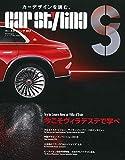 car styling - カースタイリング - Vol.17 [今こそ ヴィラデステ で学べ] (モーターファン別冊)