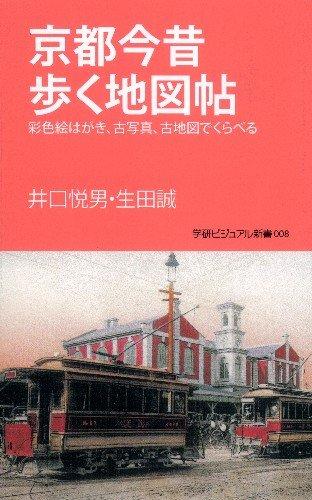 京都今昔歩く地図帖 彩色絵はがき、古写真、古地図でくらべる (学研ビジュアル新書)の詳細を見る