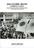 「憲法と生きた戦後~施行70年 (定点観測者としての通信社)」販売ページヘ