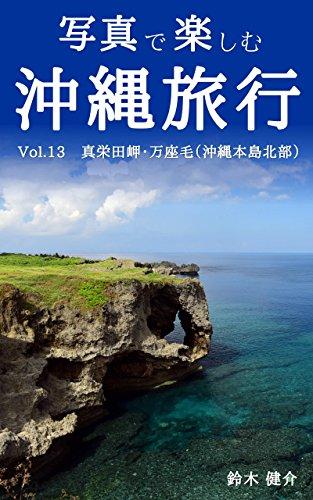 写真で楽しむ沖縄旅行 vol.13 真栄田岬・万座毛(沖縄本島北部)