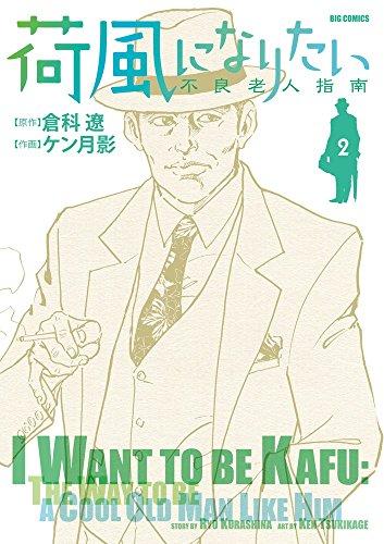 荷風になりたい~不良老人指南~ 2 (ビッグコミックス)の詳細を見る