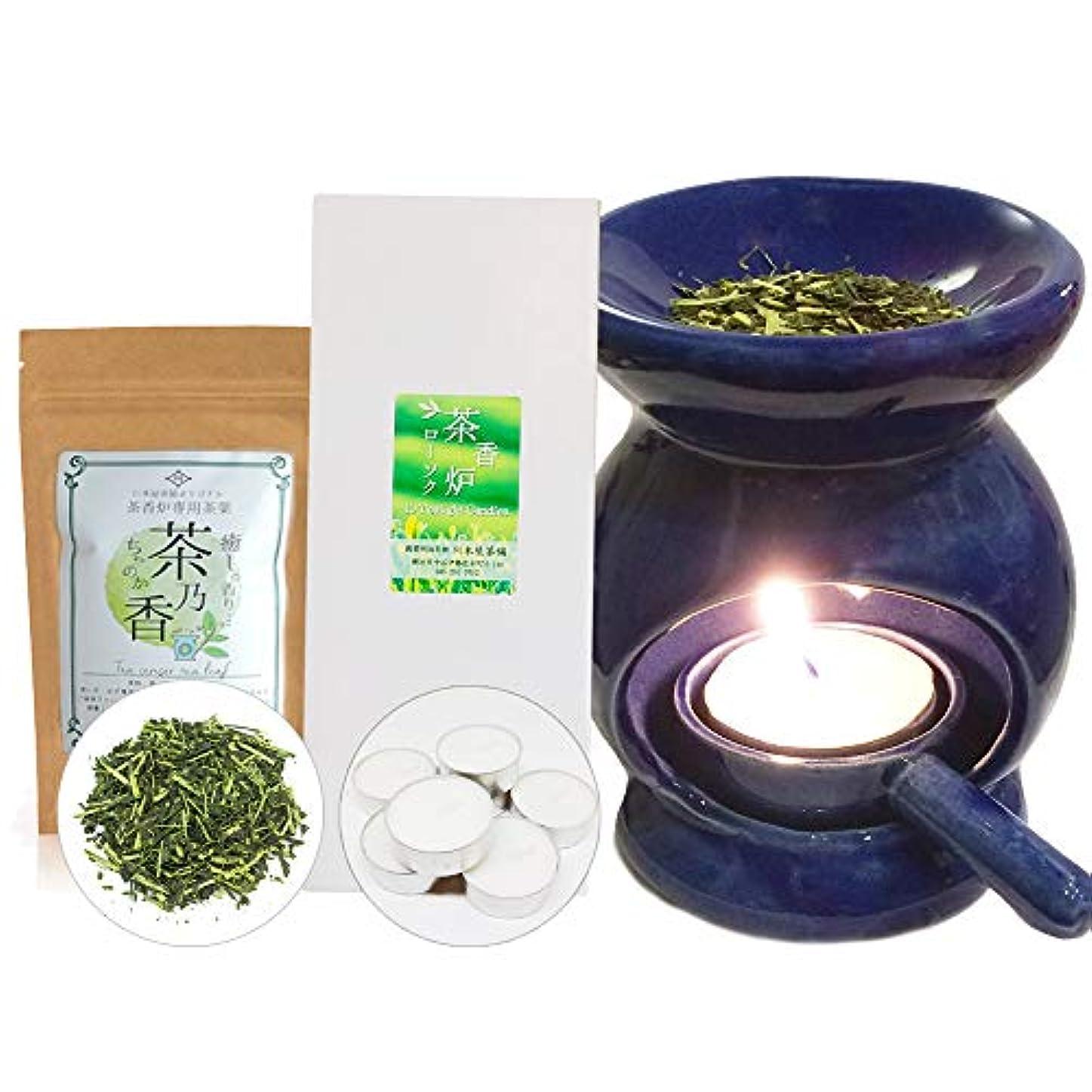 判読できない農業の保証する川本屋茶舗 はじめての茶香炉セット (茶香炉専用茶葉?ローソク付) 届いてすぐ始められる?
