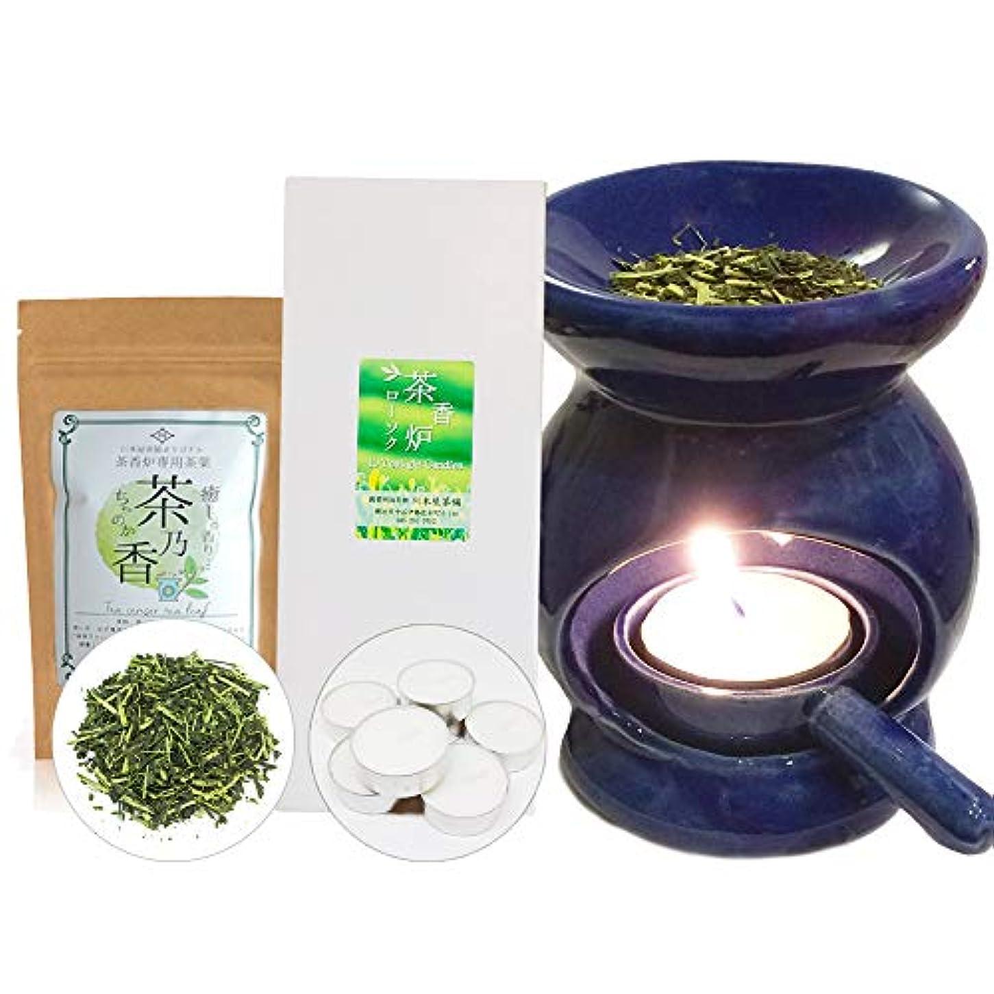 言い訳勇敢なマラドロイト川本屋茶舗 はじめての茶香炉セット (茶香炉専用茶葉?ローソク付) 届いてすぐ始められる?
