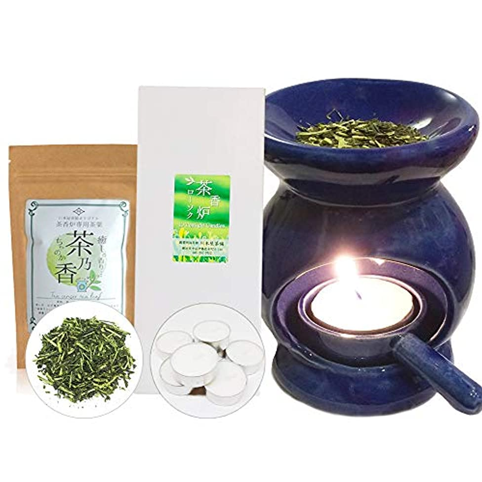 スコアレイアウト甥川本屋茶舗 はじめての茶香炉セット (茶香炉専用茶葉?ローソク付) 届いてすぐ始められる?