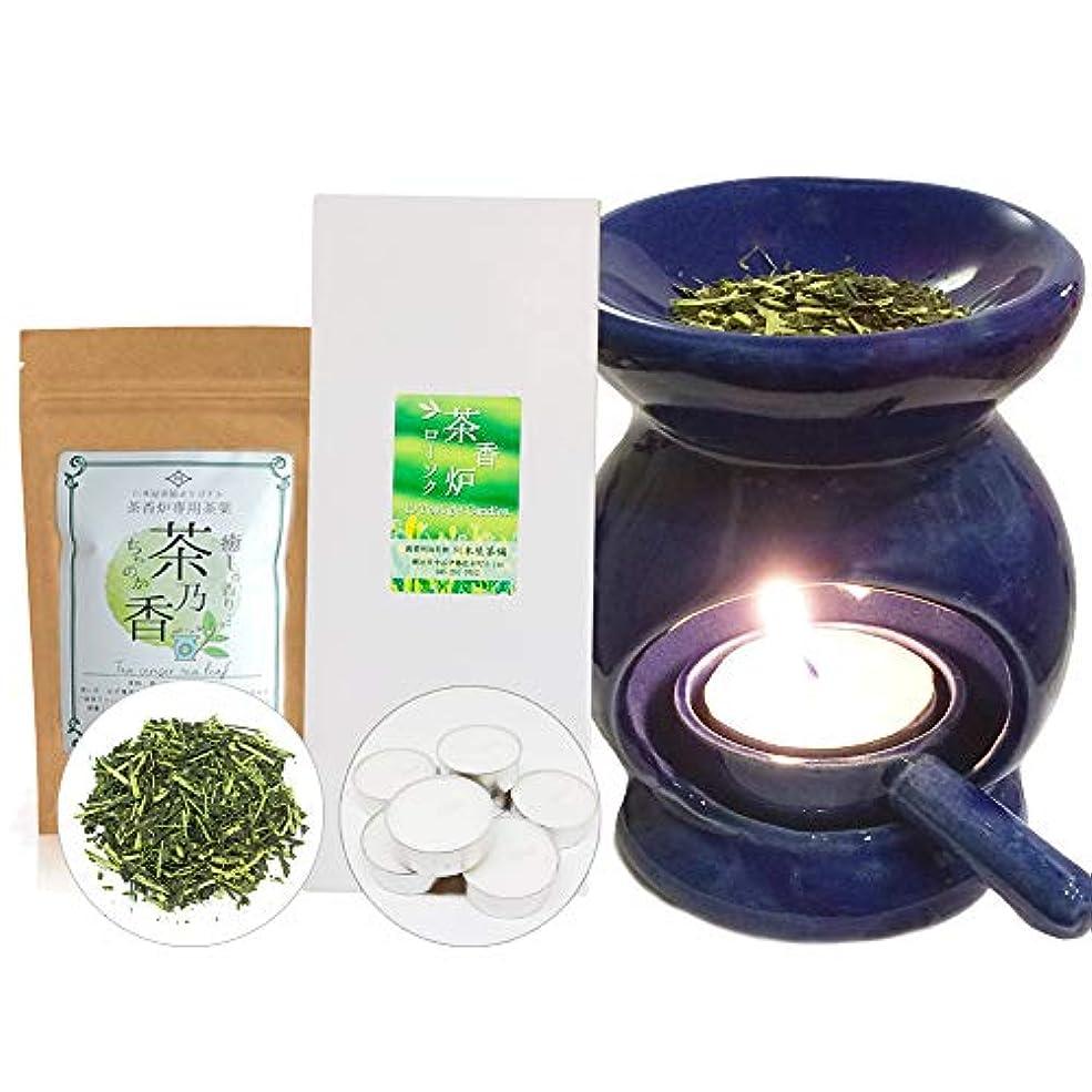 川本屋茶舗 はじめての茶香炉セット (茶香炉専用茶葉?ローソク付) 届いてすぐ始められる?