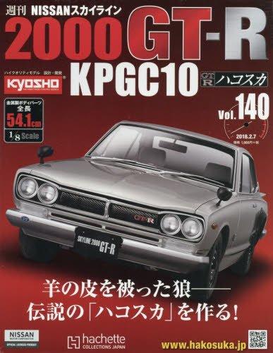 週刊NISSANスカイライン2000GT-R KPGC10(140) 2018年 2/7 号 [雑誌]