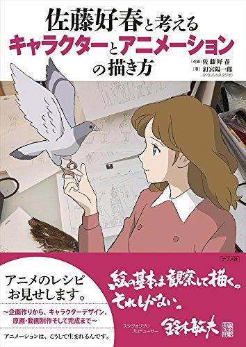 佐藤好春と考えるキャラクターとアニメーションの描き方...