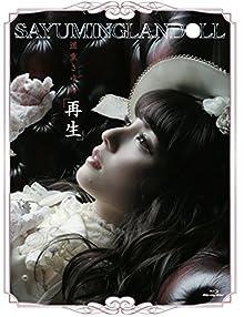 SAYUMINGLANDOLL~再生~ [Blu-ray]