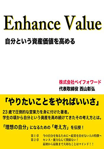 Enhance Value ~自分という資産価値を高める~