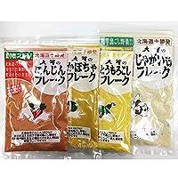 野菜フレークセット (無添加 無着色) 北海道産 お料理 お菓子づくり 離乳食 (ベビーフード) 介護食 常備食に (大望のフレーク) レシピ付