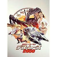 ロジャー・コーマン デス・レース 2050(字幕版)