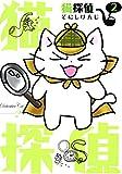 猫探偵 2 (コミックブレイド) 画像