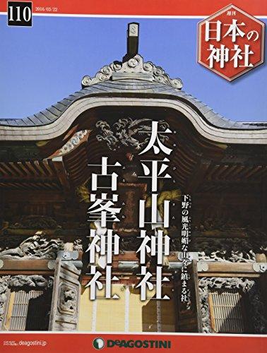 日本の神社 110号 (太平山神社・古峯神社) [分冊百科]