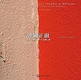 沖縄正面 七十七壁と一つの手押し車 (GAIART COLLECTION 2)