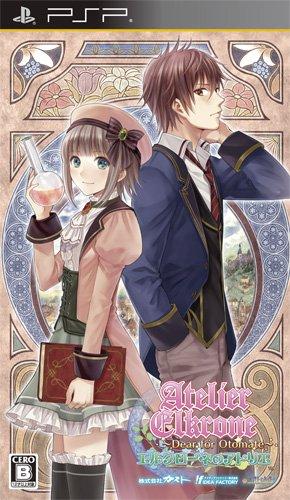 エルクローネのアトリエ ~Dear for Otomate~(通常版) - PSP