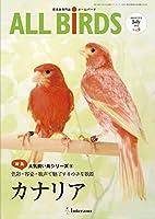 愛鳥家専門誌 ALL BIRDS(オールバード)2016年7月号