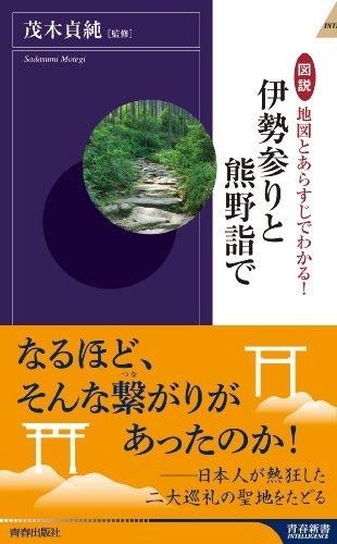 図説地図とあらすじでわかる! 伊勢参りと熊野詣で (青春新書インテリジェンス)
