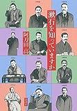 「漱石を知っていますか」販売ページヘ