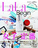 LaLaBegin (ララビギン)[雑誌]