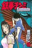 鉄拳チンミLegends(8) (月刊少年マガジンコミックス)