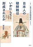 「叢書 東アジアの近現代史 第3巻 日本人の朝鮮観はいかにして形成されたか...」販売ページヘ