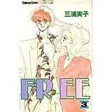 FREE 3 (講談社コミックスフレンド)