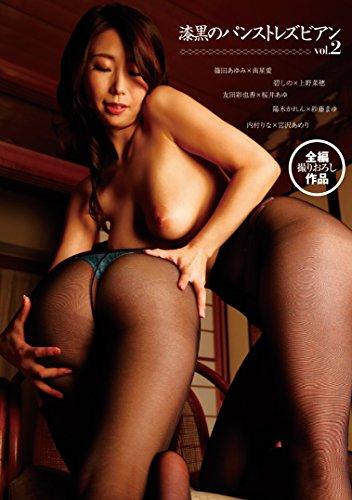 漆黒のパンストレズビアン vol.2【アウトレット】 レズれ! [DVD]
