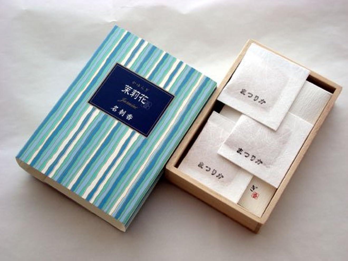 温かい花瓶りんごかゆらぎ 茉莉花(まつりか) 名刺香 桐箱6入
