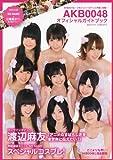 AKB0048オフィシャルガイドブック (講談社MOOK)