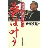 盛岡商 齋藤重信発「夢は叶う」