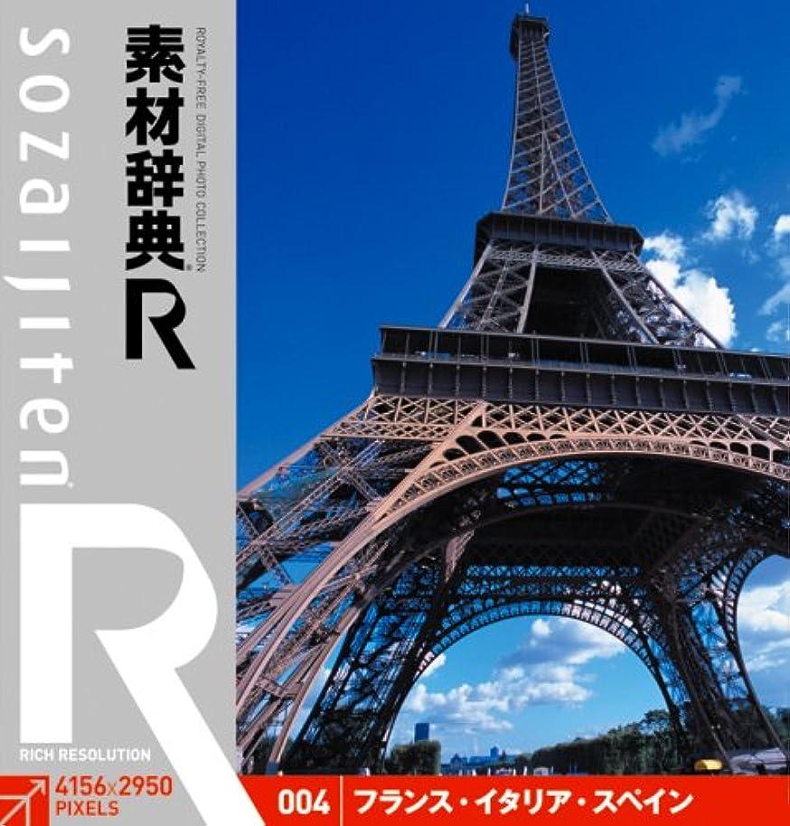 リットル司教静脈素材辞典[R(アール)] 004 フランス?イタリア?スペイン