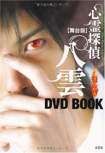 舞台版 心霊探偵 八雲 魂のささやき DVD BOOKの詳細を見る