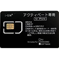 SOFTBANK【全iOS対応】iPhone 5S/5C/5/iPhone 6Plus/6/iPhone 6S plus/6/iPhone 7Plus/7/iPhone 8plus/8/iPhone X 専用 NanoSIMアクティベーション アクティベートカード Softbank専用