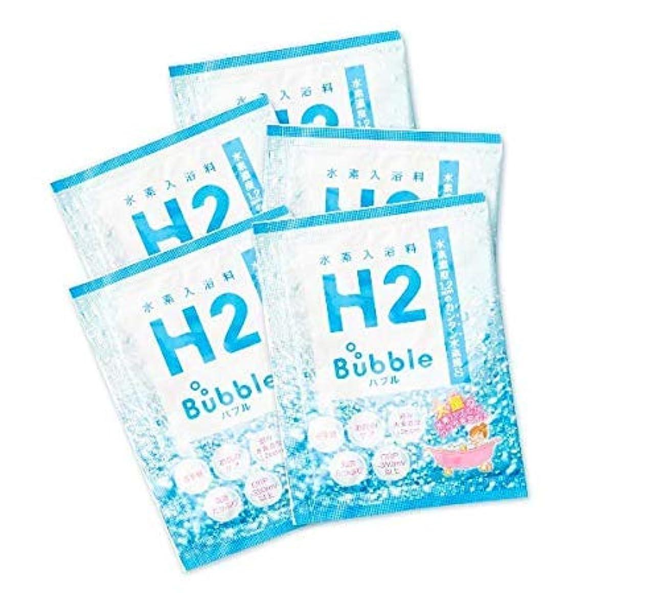 調整参加者好ましいH2バブル 水素入浴剤 (25g×5包)