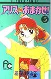アリスにおまかせ! (5) (フラワーコミックス)