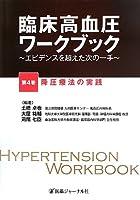 臨床高血圧ワークブック―エビデンスを超えた次の一手〈第4巻〉降圧療法の実践
