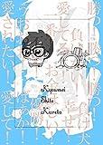 うるさい曲とも共鳴して静かな曲とも仲良し ヌミャーンのオリジナル漫画集