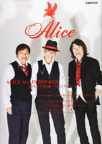 ALICE AGAIN 2019-2020 限りなき挑戦 -OPEN GATE- (ぴあMOOK)