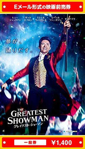 『グレイテスト・ショーマン』映画前売券(一般券)(ムビチケEメール送付タイプ)